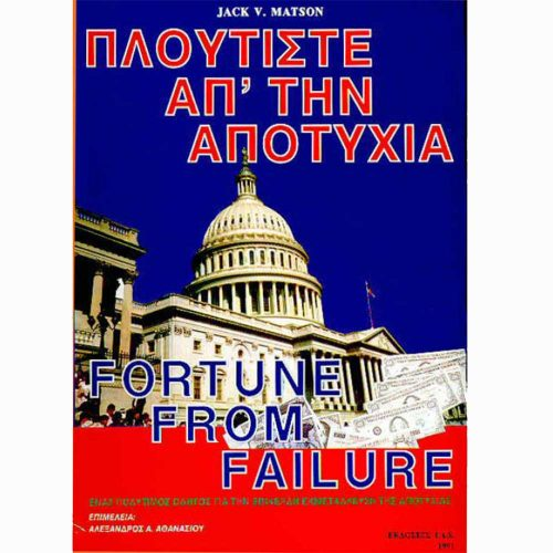 Αθανασίου Αλέξανδρος , Πλουτίστε από την αποτυχία