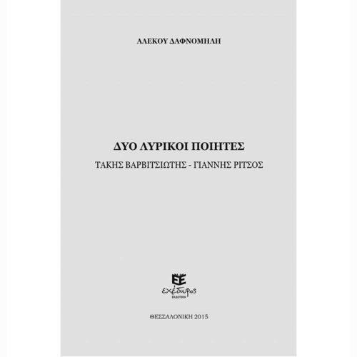 Αλέκος Δαφνομήλης, δύο λυρικοί ποιητές , Τάκης Βαρβιτσιώτης, Γιάννης Ρίτσος