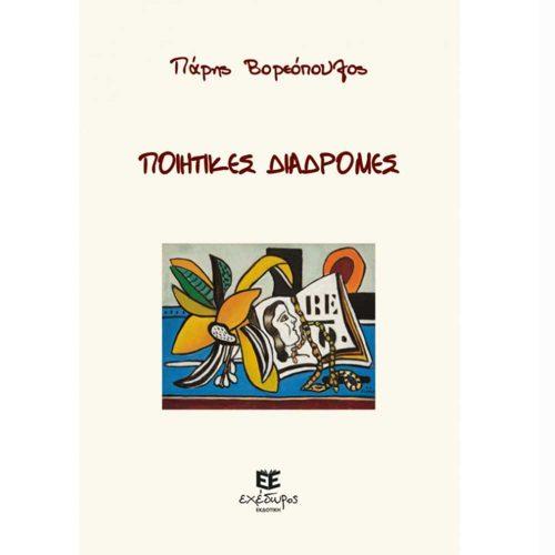 Βορεόπουλος Πάρης , Ποιητικές Διαδρομές