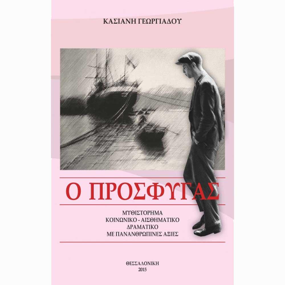 Γεωργιάδου Κασιανή , O Πρόσφυγας