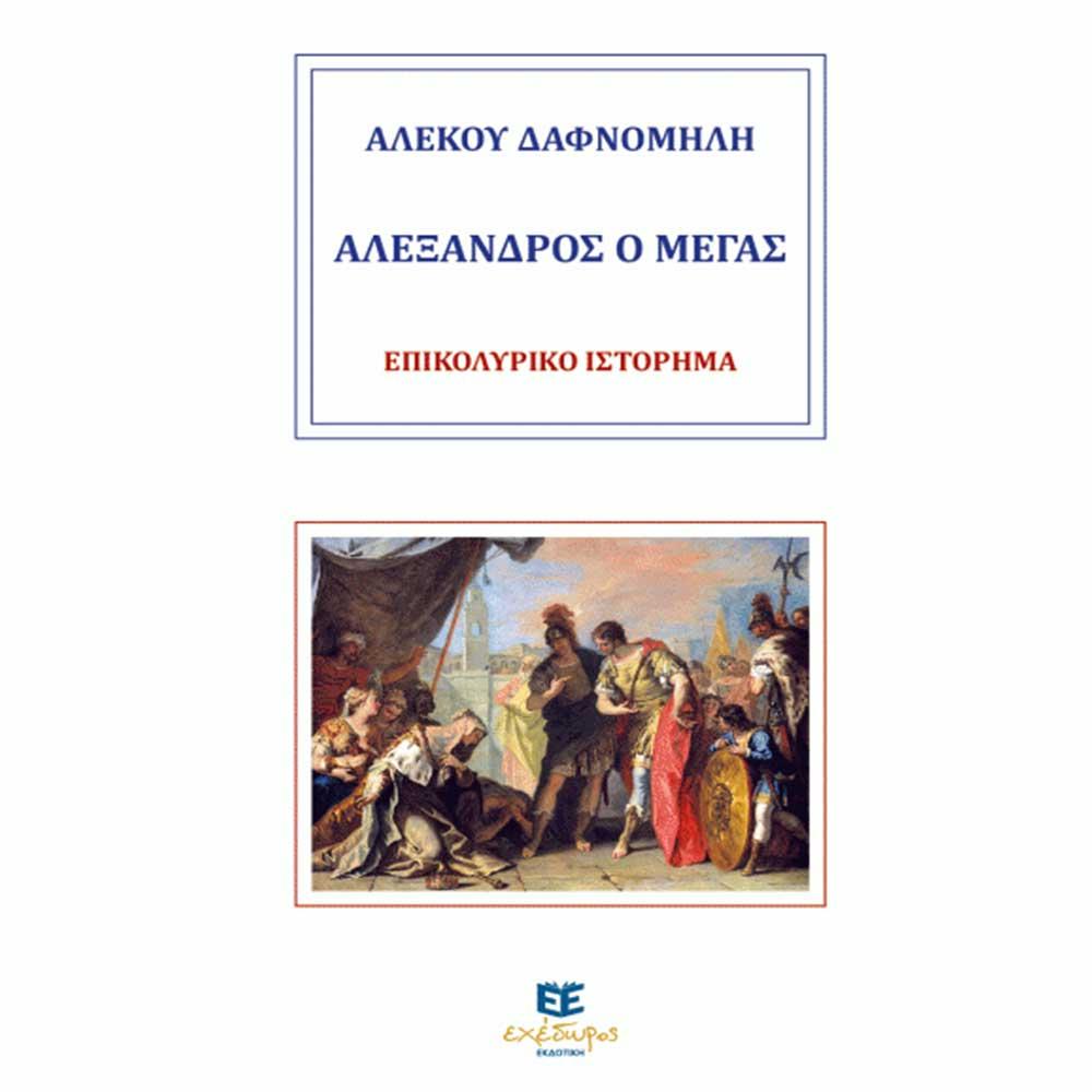 Δαφνομήλης Αλέκος , Αλέξανδρος ο Μέγας