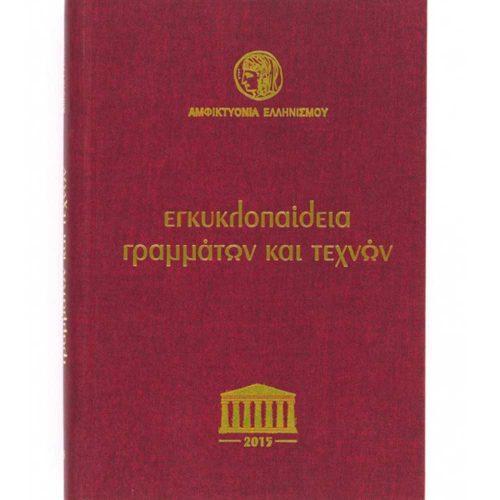 Εγκυκλοπαίδεια γραμμάτων και τεχνών 2015