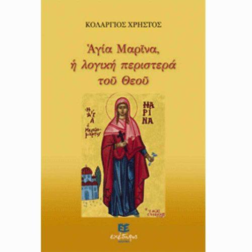 Κολαργιός-Χρήστος-,-Aγία-Μαρίνα-η-λογική-περιστερά-του-θεού