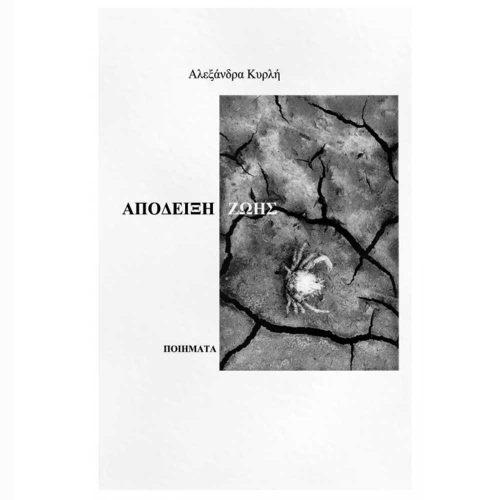 Κυρλή Αλεξάνδρα , Απόδειξη Ζωής