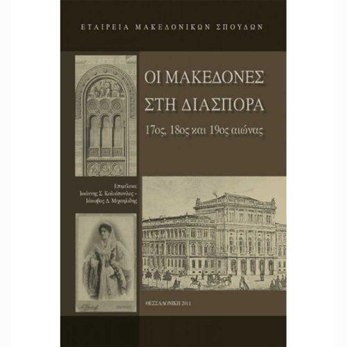 Οι Μακεδόνες στη διασπορά 17ος,18ος,19ος αιωνας