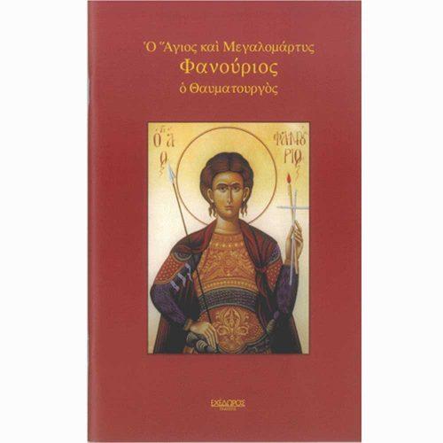 Ο-Άγιος-και-Μεγαλομάρτυς-Φανούριος-ο-Θαυματουργός