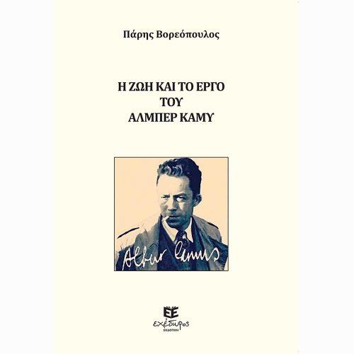 Πάρης Βορεόπουλος, Η ζωή και το έργο του Αλμπερ Καμυ