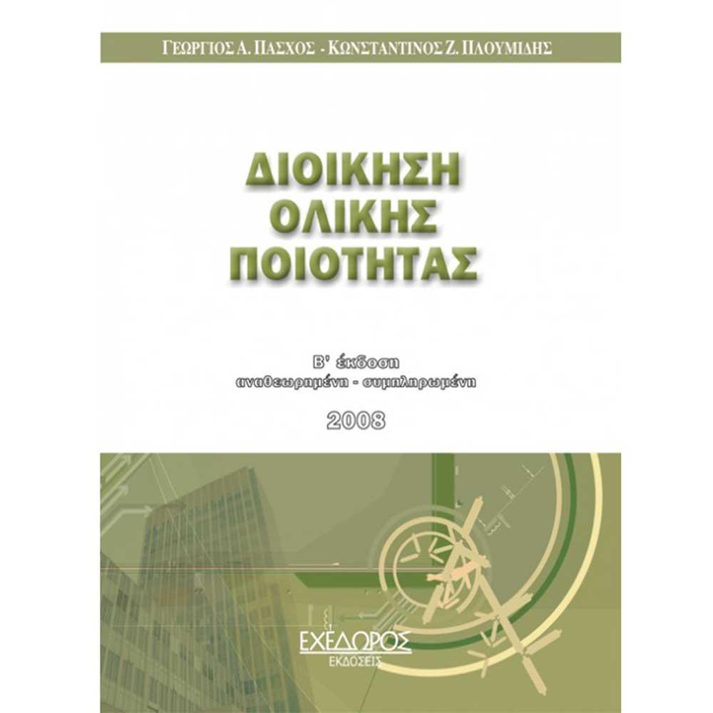 Πάσχος Γεώργιος , Κωνσταντίνος Πλουμίδης , Διοίκηση Ολικής Ποιότητας