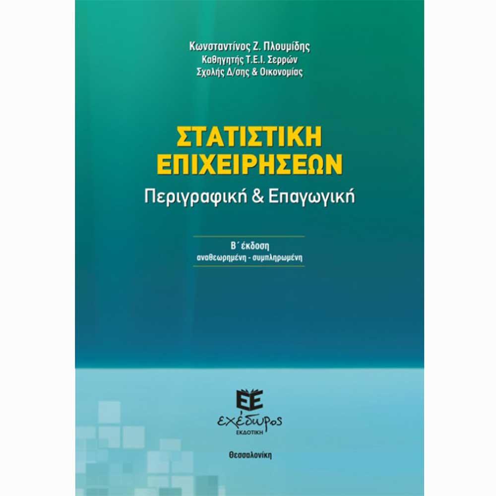 Πλουμίδης Κωνσταντίνος , Στατιστική Επιχειρήσεων , Περιγραφική και Επαγωγική