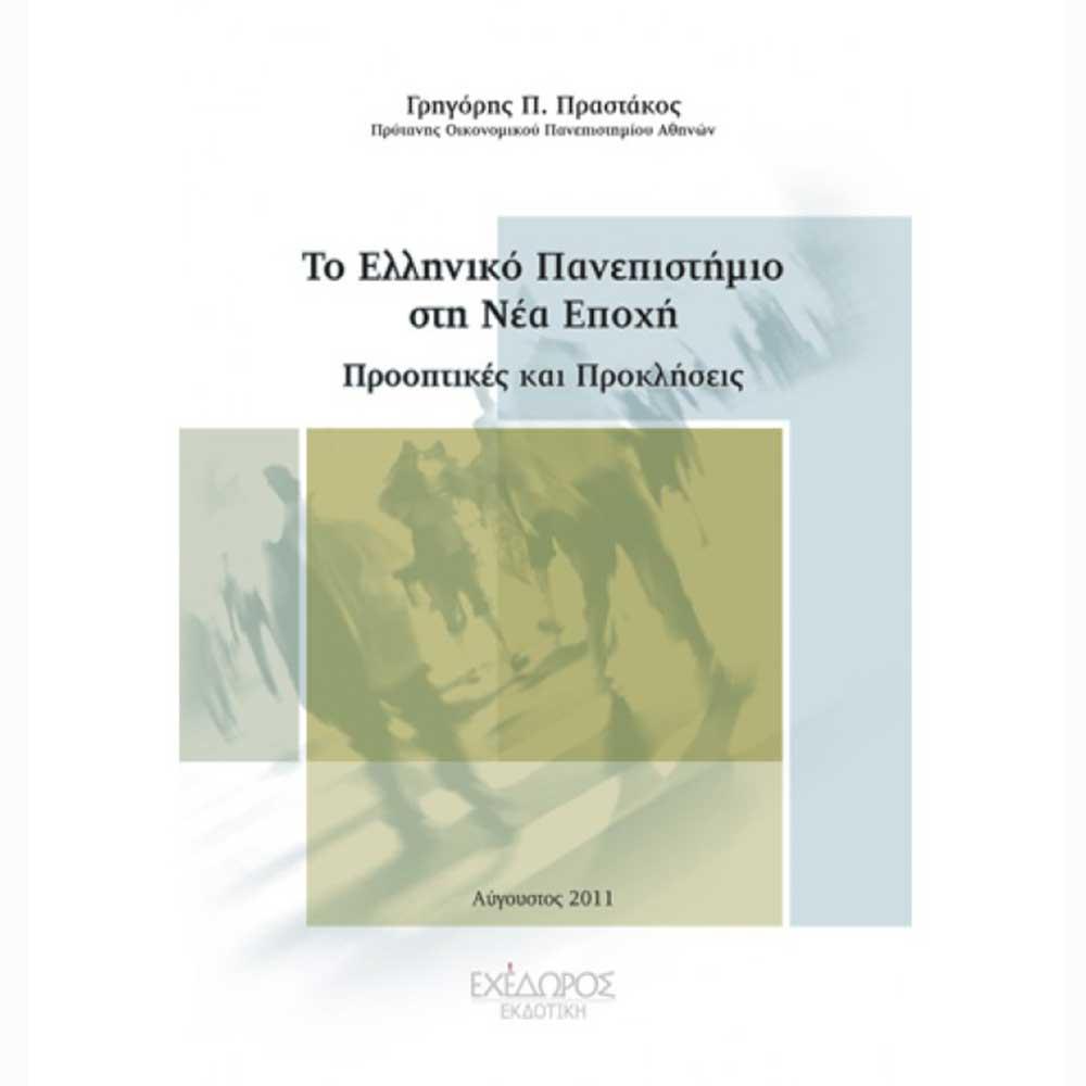 Πραστάκος Γρηγόρης , Το Ελληνικό Πανεπιστήμιο στη Νέα Εποχή - Προοπτικές και Προκλήσεις