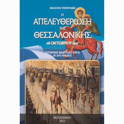 Ρωμούδης Βασίλης , Η απελευθέρωση της Θεσσαλονίκης