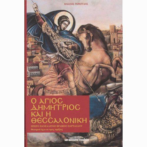 Ρωμούδης Βασίλης , Ο Άγιος Δημήτριος και η Θεσσαλονίκη