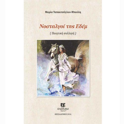 Ταπακτσόγλου-Μπούλη Μαρία , Νοσταλγοί της Εδέμ