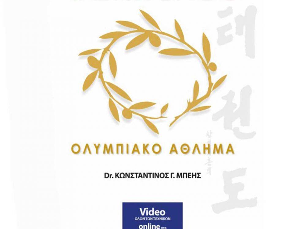 TAEKWONDO , Ολυμπιακό άθλημα , Κωνσταντίνου Γ. Μπέη