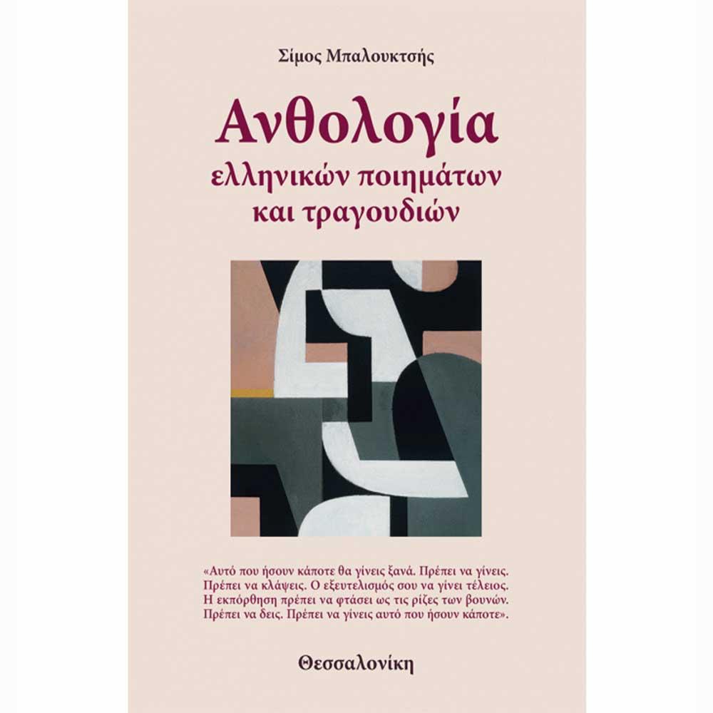 Μπαλουκτσής Σίμος , Ανθολογία ελληνικών ποιημάτων και τραγουδιών